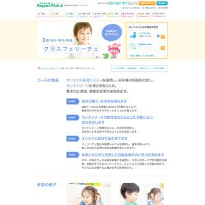 学研教室様 WEBデザイン