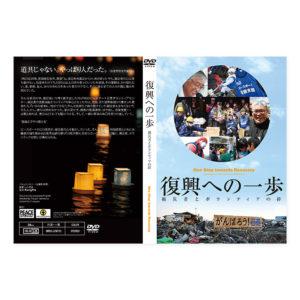 石巻市様 DVDパッケージデザイン